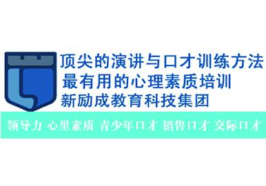 惠州新励成卡耐基口才培训