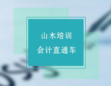 天津山木培训黉舍