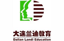 大连开发区兰迪职业培训学校