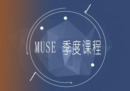 MUSE 季度课程
