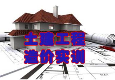 河南汇智工程造价培训