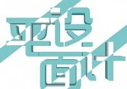 苍南春华教育