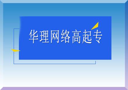 华东理工华文学院川沙校区