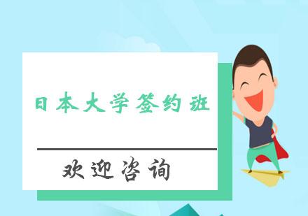 上海和风日本留学