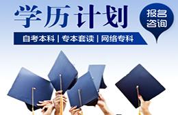 大连工业大学继续教育学院