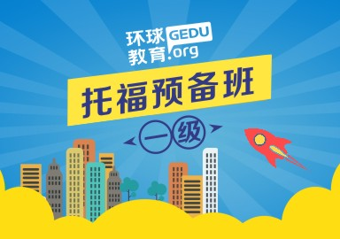 郑州环球雅思培训学校