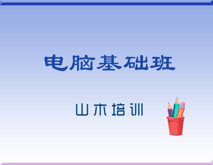 天津山木培训学校