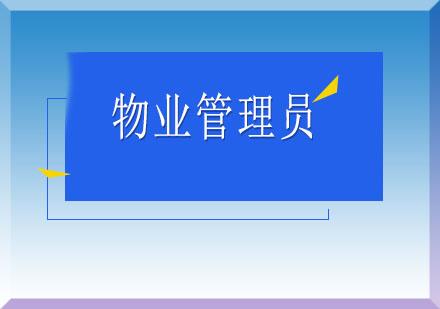 上海远见职业技术培训中心