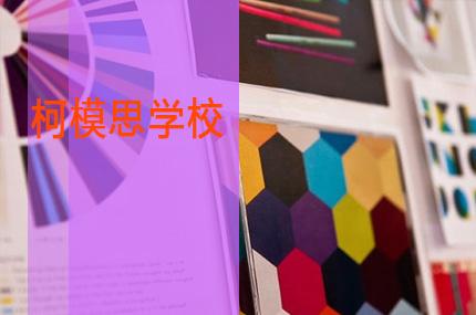 上海柯模思职业技术培训中心