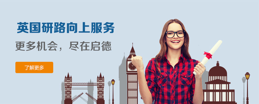 启德留学郑州中心