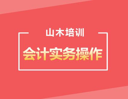 天津会计全能班-山木培训