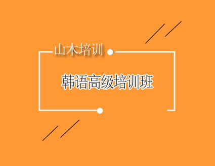 天津韩语直通培训学校