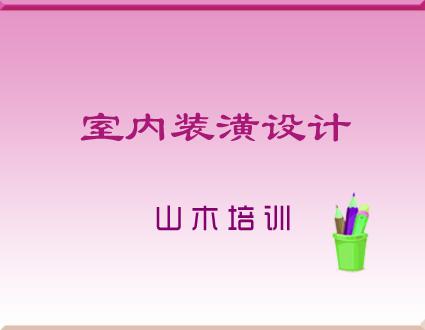 天津专业装潢设计综合培训学校