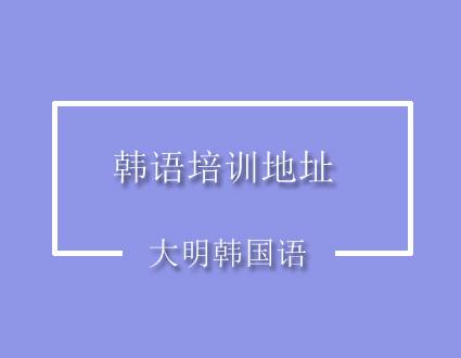 大明韩国语学院-新天空学校