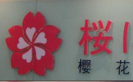 宁波零基础日语培训