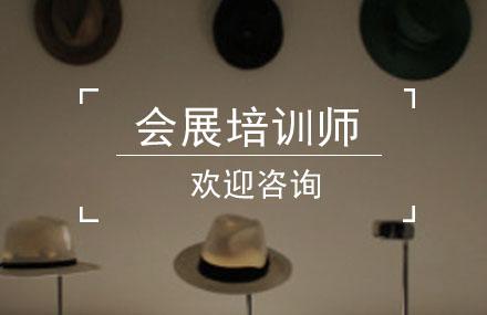 上海慧谷导游会展培训