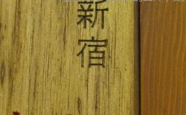 宁波去哪里可以学日语?