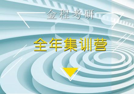上海金程考研培训学校