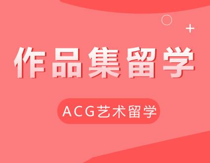环球艺盟ACG国际艺术教育