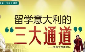 宁波新东方意大利留学培训