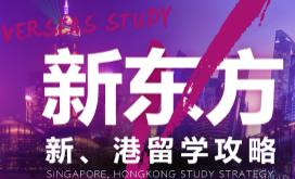 宁波哪里有新港留学培训?