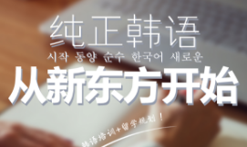 宁波新东方韩国留学培训
