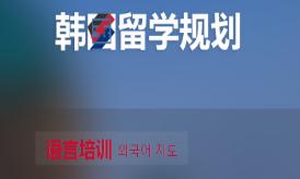 宁波哪里有韩国留学规划培训?