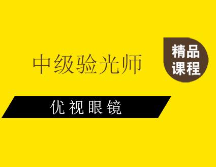 上海优视眼镜培训学校
