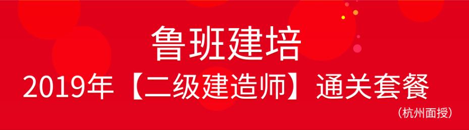 杭州鲁班建筑类培训学校