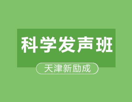 天津新励成学校