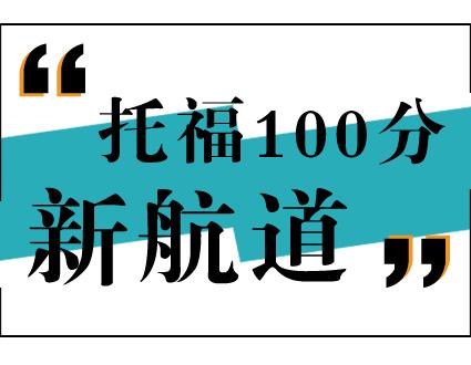 托福100分15人精品班