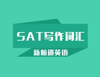 天津新航道培训学校