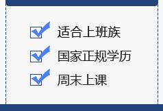 福州网络教育报名入口