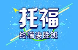 大连迈格联教育_大连托福雅思培训学校