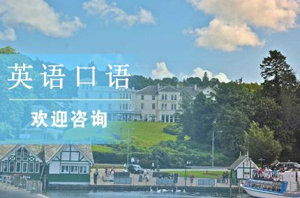 上海汉普森英语学校