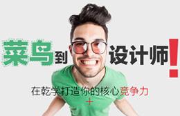 苏州乾学教育UI设计网页设计培训