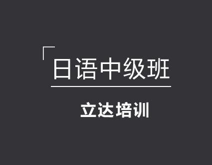 天津立达益智教育