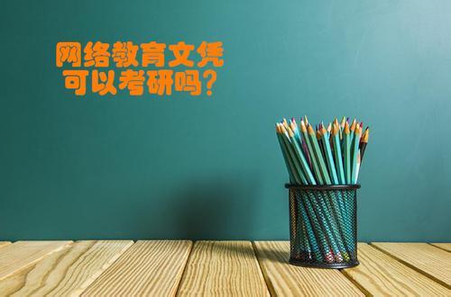 福建省网络教育报名咨询点