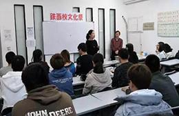 沈阳新干线外语培训学校