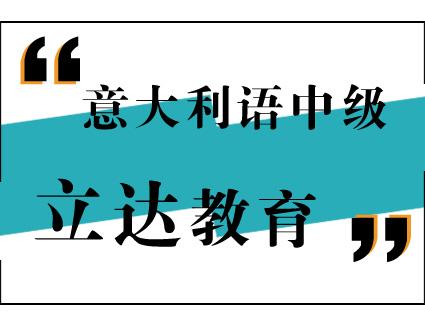 天津立达益智教导
