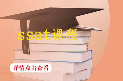 上海YESSAT教育
