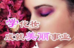 惠东汉林高级美容化妆美发学校