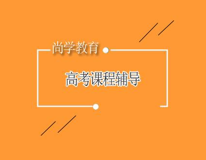 天津尚学教育