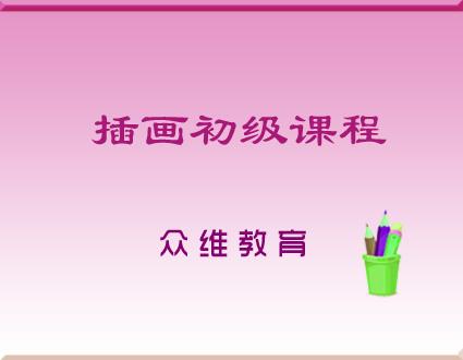 天津众维培训学校
