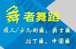 惠州陈江舞者舞蹈培训