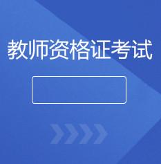 福州教师证报名咨询入口