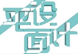 海宁春华教育