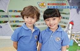 南京爱贝少儿英语培训学校