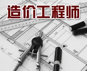 沧州造价工程师培训班