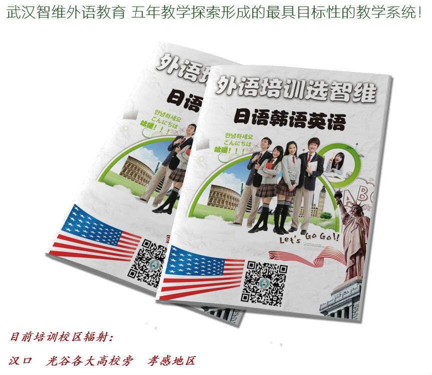 武汉智维教育培训中心